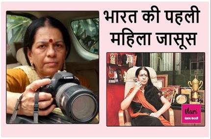 भारत की पहली लेडी जासूस, लोग देते थे घर तोड़ने के ताने लेकिन रूकी...