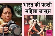 भारत की पहली लेडी जासूस, लोग देते थे घर तोड़ने के ताने...