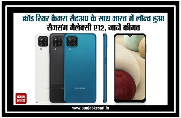 क्वॉड रियर कैमरा सैटअप के साथ भारत में लॉन्च हुआ सैमसंग गैलेक्सी ए12, जानें कीमत