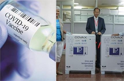 अब तक का सबसे बड़ा टीकाकरण अभियान, घाना पहुंची वैक्सीन की पहली खुराक