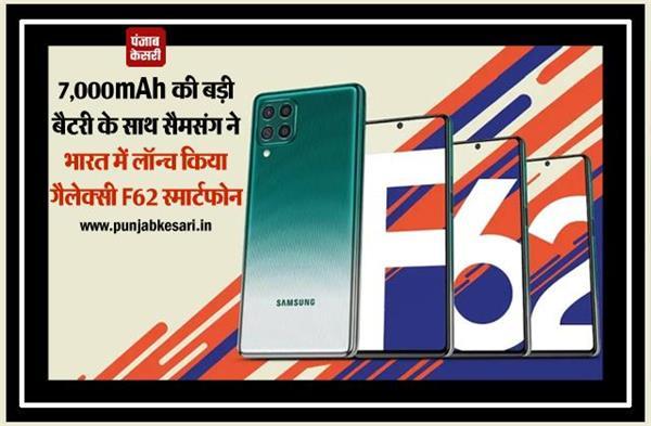 7,000mAh की बड़ी बैटरी के साथ सैमसंग ने भारत में लॉन्च किया गैलेक्सी F62 स्मार्टफोन