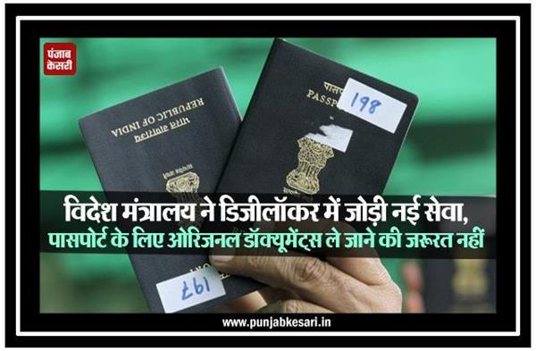 डिजीलॉकर में जोड़ी गई नई सेवा, पासपोर्ट के लिए ओरिजनल डॉक्यूमेंट्स ले जाने की जरूरत नहीं