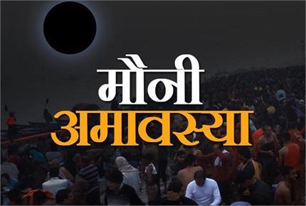 Magha Amavasya: क्या होती है मौनी अमावस्या? 382 साल बाद बन रहा...