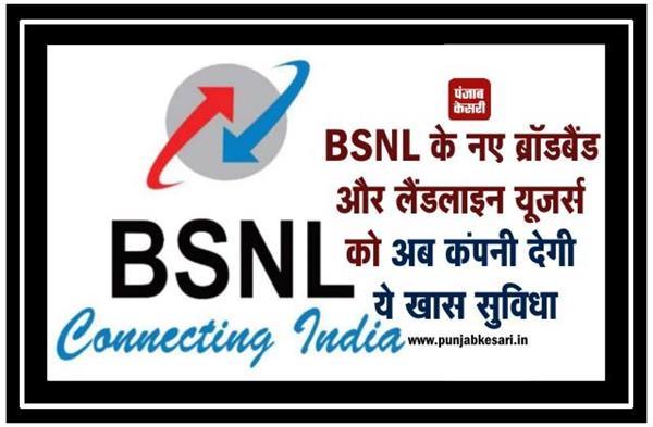 BSNL के नए ब्रॉडबैंड और लैंडलाइन यूजर्स को अब कंपनी देगी ये खास सुविधा