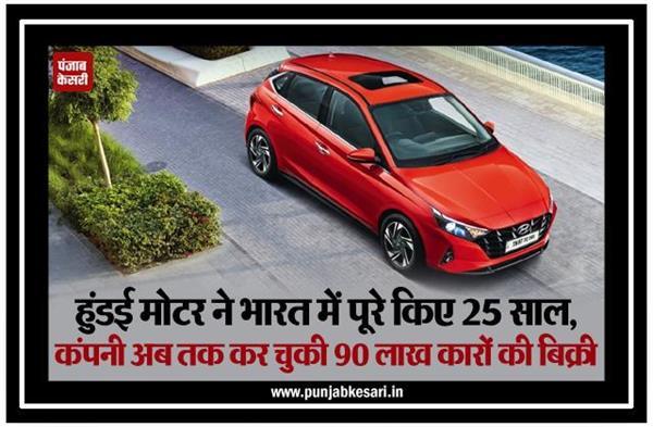 हुंडई मोटर ने भारत में पूरे किए 25 साल, कंपनी अब तक कर चुकी 90 लाख कारों की बिक्री