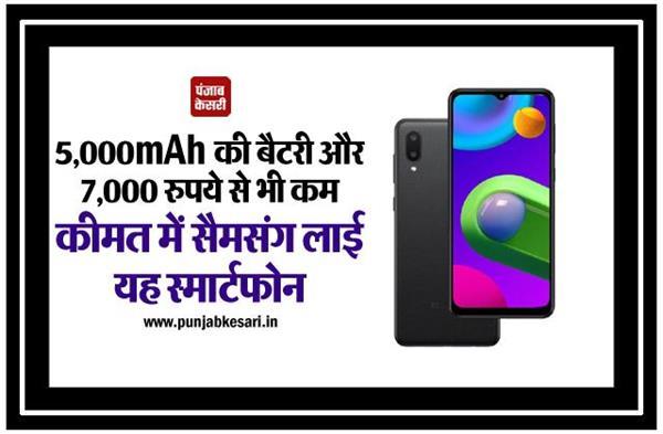 5,000mAh की बैटरी और 7,000 रुपये से भी कम कीमत में सैमसंग लाई यह स्मार्टफोन