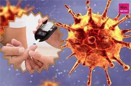 कोरोना का दोहरा वार! वायरस से बढ़े डायबिटीज के मरीज, ये लक्षण दिखे तो...