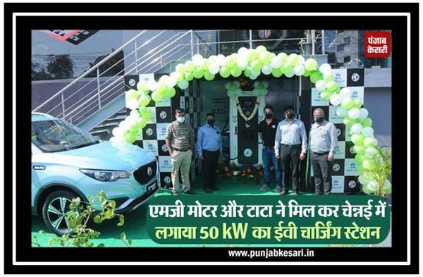 एमजी मोटर और टाटा पॉवर ने मिल कर चेन्नई में लगाया 50 kW का EV चार्जिंग स्टेशन