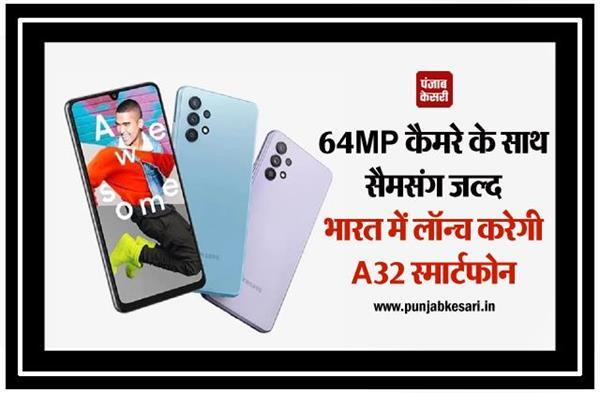 64MP कैमरे के साथ सैमसंग जल्द भारत में लॉन्च करेगी A32 स्मार्टफोन