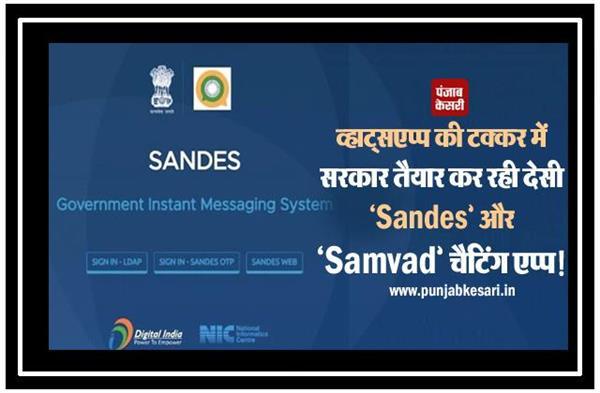 व्हाट्सएप्प की टक्कर में सरकार तैयार कर रही देसी 'Sandes' और 'Samvad' चैटिंग एप्प!