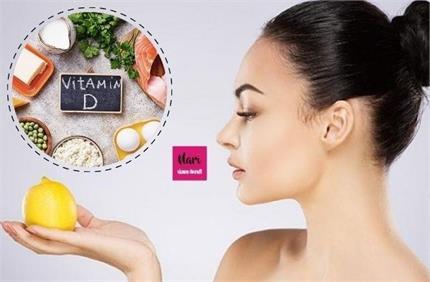 ग्लोइंग स्किन और हैल्दी बाल के लिए जरूरी Vitamin D? ऐसे करें इसकी...