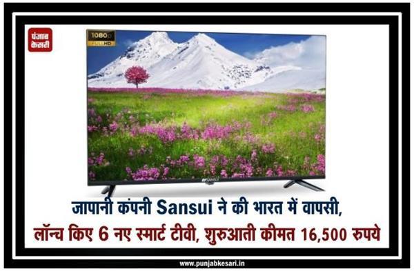 जापानी कंपनी Sansui ने की भारत में वापसी, लॉन्च किए 6 नए स्मार्ट टीवी, शुरुआती कीमत 16,500 रुपये
