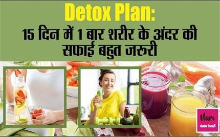 15 दिनों के भीतर एक बार जरूर लें Detox Diet, छोटी-बड़ी हर बीमारी से...