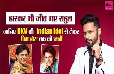 हारकर भी जीत गए राहुल, देखिए RKV की Indian Idol से लेकर बिग बॉस तक की...