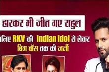 हारकर भी जीत गए राहुल, देखिए RKV की Indian Idol से लेकर बिग...