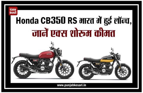 होंडा ने भारत में लॉन्च किया नया 350cc का दमदार मोटरसाइकिल, जानें एक्स शोरूम कीमत