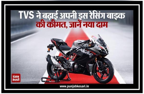 TVS ने बढ़ाई अपनी इस रेसिंग बाइक की कीमत, जानें नया दाम