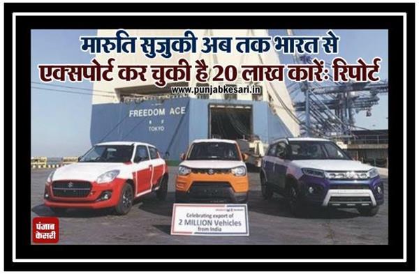 मारुति सुजुकी अब तक भारत से एक्सपोर्ट कर चुकी है 20 लाख कारें: रिपोर्ट