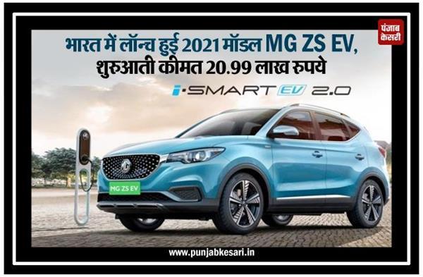 MG ने भारत में लॉन्च की नई इलेक्ट्रिक कार, एक चार्ज में चलेगी 419 किलोमीटर