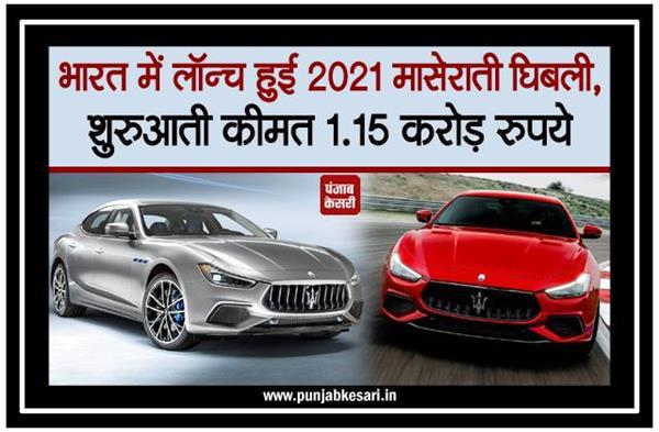 भारत में लॉन्च हुई 2021 मासेराती घिबली, शुरुआती कीमत 1.15 करोड़ रुपये