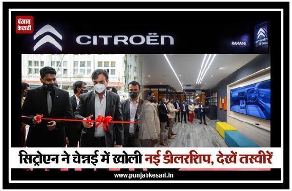 सिट्रोएन ने चेन्नई में खोली नई डीलरशिप, देखें तस्वीरें