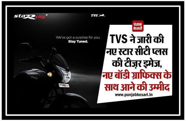 TVS ने जारी की नए स्टार सीटी प्लस की टीज़र इमेज, नए बॉडी ग्राफिक्स के साथ आने की उम्मीद