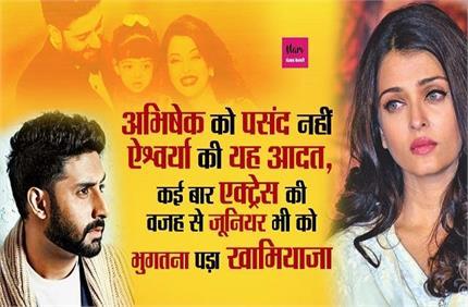 जब अभिषेक को अजय की वजह से सड़क पर बितानी पड़ी थी रात, बीवी की वजह से...