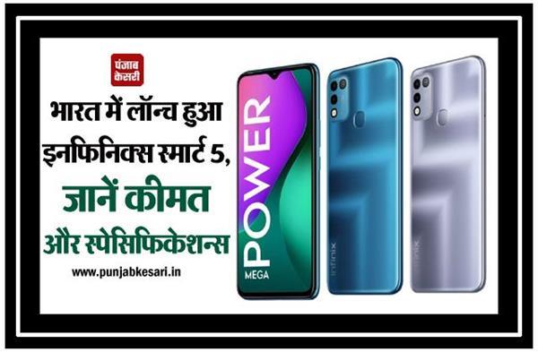 भारत में लॉन्च हुआ इनफिनिक्स स्मार्ट 5, जानें कीमत और स्पेसिफिकेशन्स