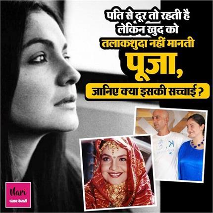 'मैं तलाकशुदा नहीं हूं' Pooja Bhatt ने खुद किया खुलासा, जानिए...