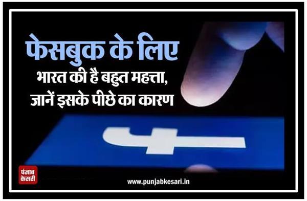 फेसबुक के लिए भारत की है बहुत महत्ता, जानें इसके पीछे का कारण