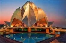 आकर्षण का केंद्र है दिल्ली का Lotus Temple, जानिए इससे...