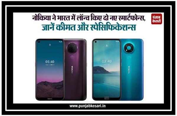 नोकिया ने भारत में लॉन्च किए दो नए स्मार्टफोन्स, जानें कीमत और स्पेसिफिकेशन्स