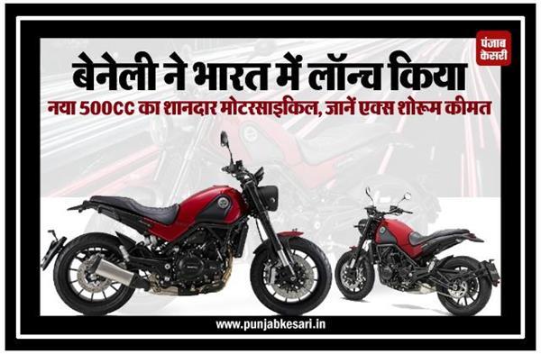 बेनेली ने भारत में लॉन्च किया नया 500cc का शानदार मोटरसाइकिल, जानें एक्स शोरूम कीमत