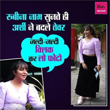 अर्शी खान ने ड्रेस पहन ली इतनी टाईट कि सांस लेना भी हो गया मुश्किल