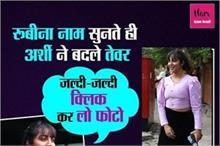 अर्शी खान ने ड्रेस पहन ली इतनी टाईट कि सांस लेना भी हो गया...