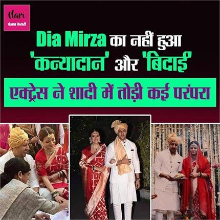 दीया मिर्जा ने दूसरी शादी में तोड़ दी सदियों पुरानी परंपरा, इस पर...