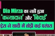 दीया मिर्जा ने दूसरी शादी में तोड़ दी सदियों पुरानी परंपरा,...
