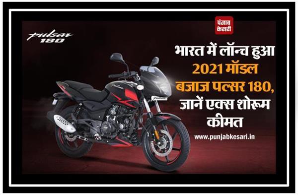 भारत में लॉन्च हुआ 2021 मॉडल बजाज पल्सर 180, जानें एक्स शोरूम कीमत