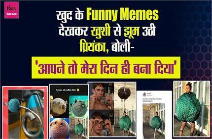 खुद के Funny Memes देखकर खुशी से झूम उठी प्रियंका, बोली- मेरा दिन ही...