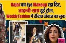 करीना का Lip Shade तो काजल का Eye Makeup, देखिए किसका फैशन...