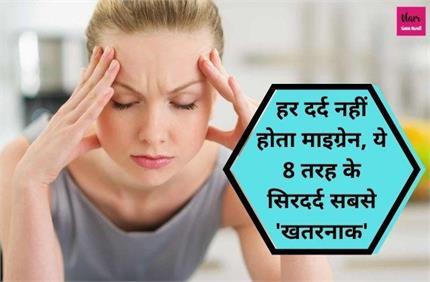 एक या दो नहीं, 8 तरह के होते हैं सिरदर्द जो उड़ा देंगे आपकी नींद