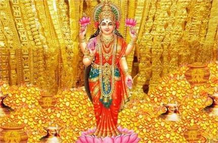 Wealth Tips: इन उपायों से करें देवी लक्ष्मी को खुश, रूका हुआ पैसा भी...