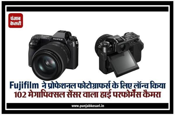 Fujifilm ने प्रोफैशनल फोटोग्राफर्स के लिए लॉन्च किया 102 मेगापिक्सल सेंसर वाला हाई परफोर्मेंस कैमरा