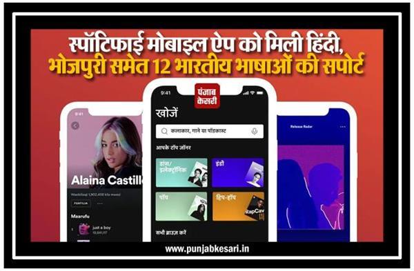 स्पॉटिफाई मोबाइल ऐप को मिली हिंदी, भोजपुरी समेत 12 भारतीय भाषाओं की सपोर्ट