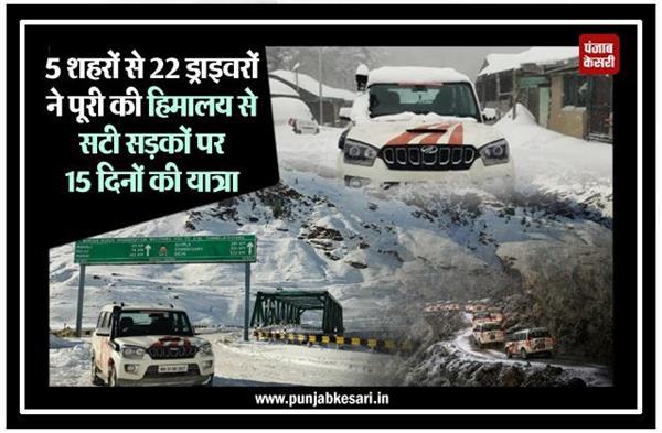 5 शहरों से 22 ड्राइवरों ने पूरी की हिमालय से सटी सड़कों पर 15 दिनों की यात्रा