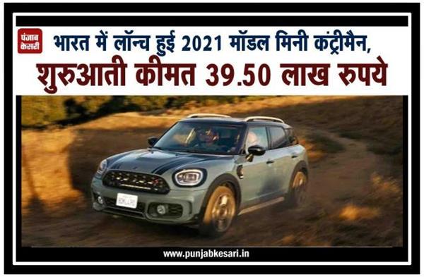 भारत में लॉन्च हुई 2021 मॉडल मिनी कंट्रीमैन, शुरुआती कीमत 39.50 लाख रुपये