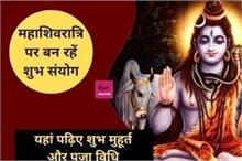Maha Shivratri 2021: क्यों की जाती है चार प्रहर में पूजा,...