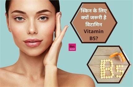 स्किन के लिए कितना जरूरी विटामिन Vitamin B5, कैसे पूरी करें इसकी कमी?
