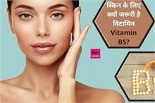 स्किन के लिए कितना जरूरी विटामिन Vitamin B5, कैसे पूरी करें...