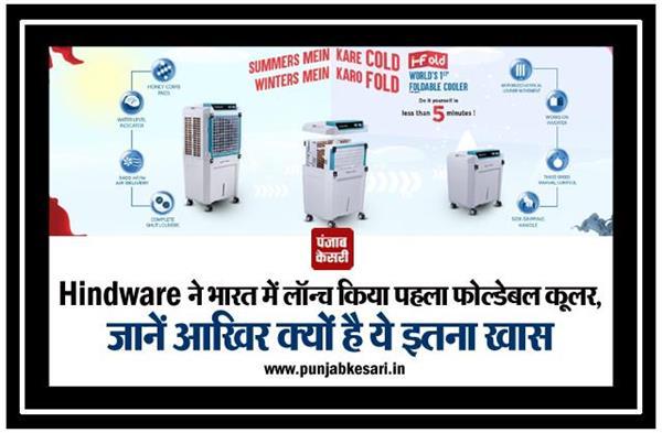 Hindware ने भारत में लॉन्च किया पहला फोल्डेबल कूलर, जानें आखिर क्यों है ये इतना खास